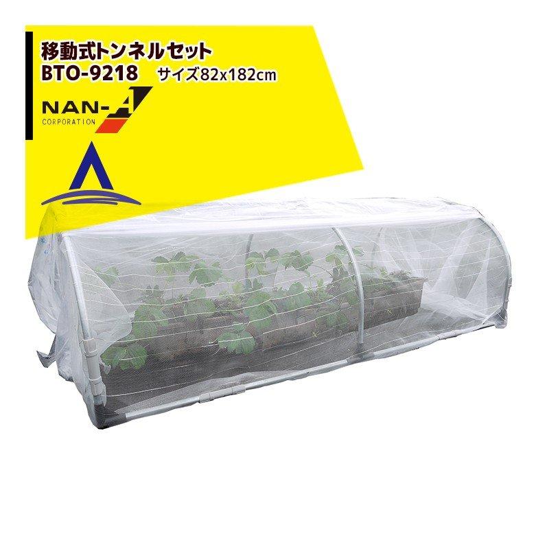 【ナンエイ】移動式トンネルアーチセット BTO-9218 [間口 約92cmx奥行 約182cmx高さ 約55cm] 重量約6.5kg