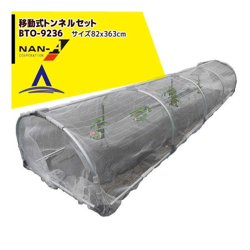 自分で簡単に組み立てが可能な本格的 ビニール温室 エントリーで全商品P5倍※スマホ版ページのバナーより ナンエイ 南栄工業 AL完売しました 移動式トンネルアーチセット 間口 約92cmx奥行 BTO-9236 重量約10kg 約363cmx高さ 大決算セール 約55cm