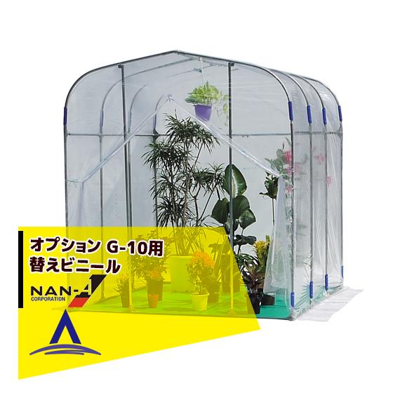【ナンエイ】グリーンハウス G-10 替えビニール<1坪>