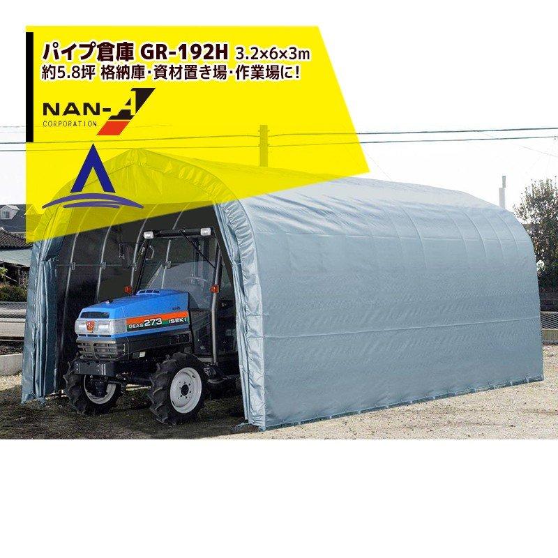 【ナンエイ】パイプ倉庫 GR-192H 3.2×6.0×3.0m 約5.8坪 埋め込み式 農機具の格納庫・資材置き場・作業場に!【受注生産品】