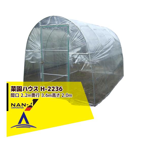 自分で簡単に組み立てが可能な本格的「ビニール温室」【大型商品】【沖縄・離島別途追加送料】 ナンエイ|南栄工業 菜園ハウス H-2236 本体一式<2.3坪>