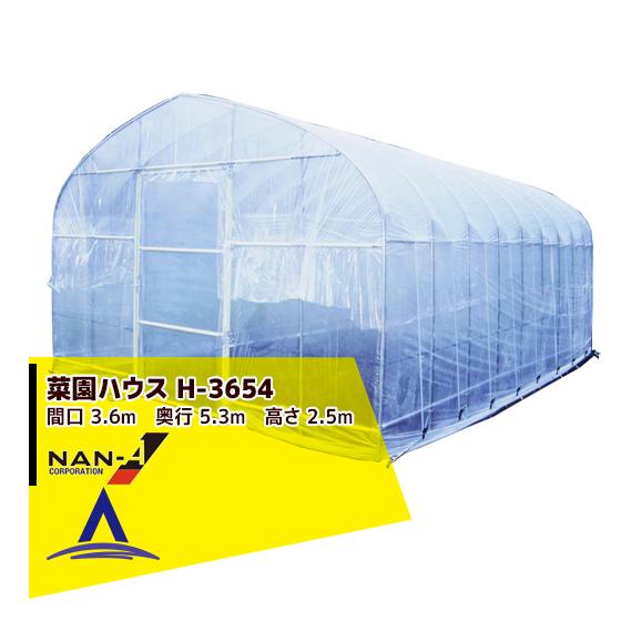 【ナンエイ】菜園ハウス H-3654 本体一式<5.8坪>