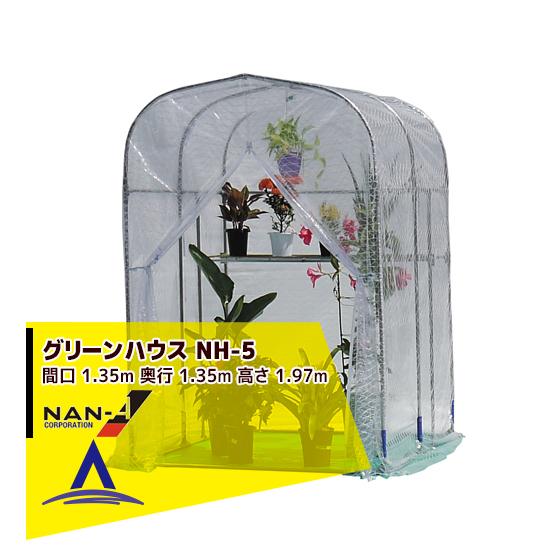 【ナンエイ】グリーンハウス NH-5 本体一式<0.5坪>ビニールハウス 園芸ハウス 家庭用ハウス 小型ハウス