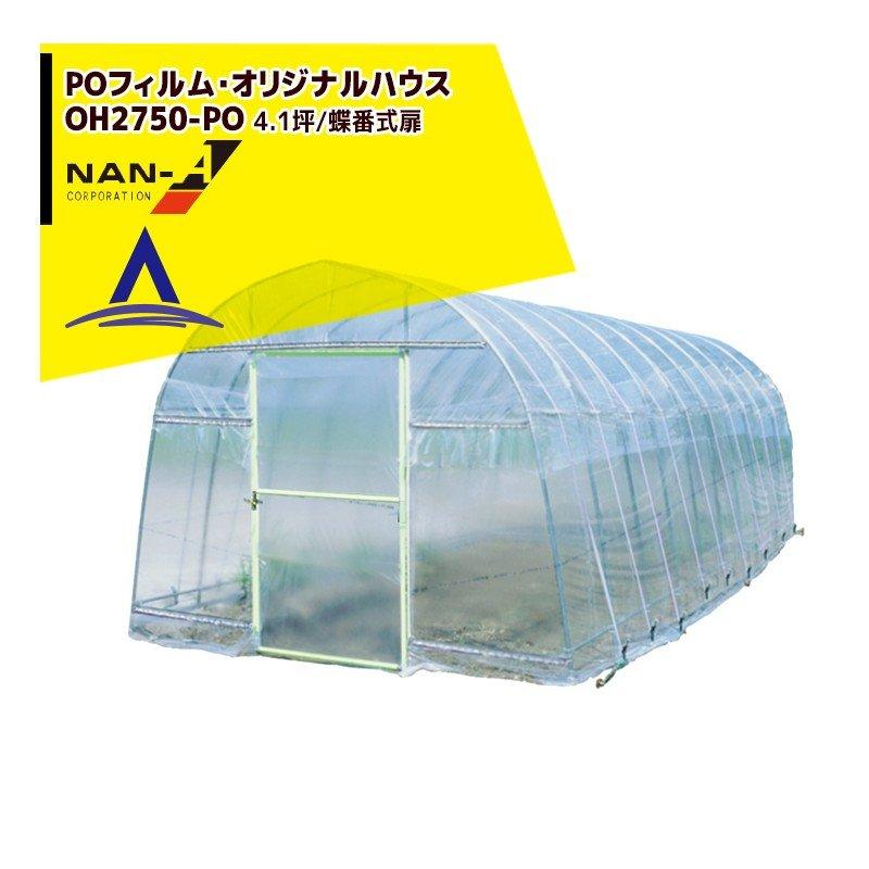 【ナンエイ】ビニールハウスPOフィルム OH-2750PO 4.1坪/蝶番式扉 菜園ハウス四季