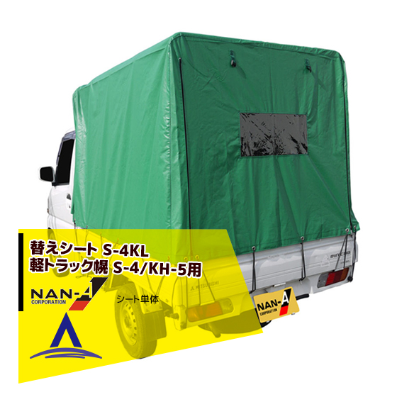 【キャッシュレス5%還元対象品!】【ナンエイ】軽トラック幌 S-4用 替えシート S-4KL