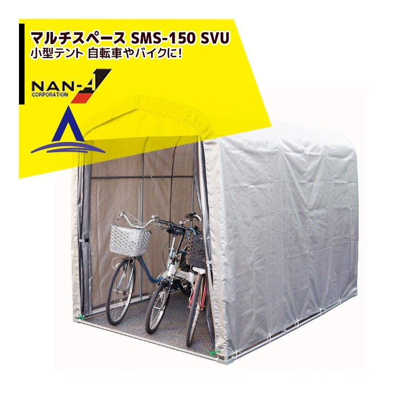 【ナンエイ】マルチスペース SMS-150SVU 小型テント 自転車やバイクに! 275 x 190 x 210 cm (1.5坪/SVU生地/UV加工)