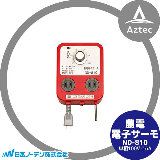 【日本ノーデン】農電電子サーモ ND-810 単相100V・16A