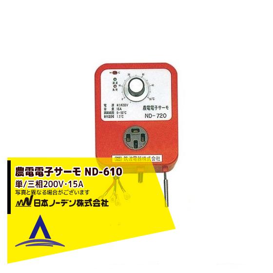 【日本ノーデン】農電電子サーモ ND-720 単/三相200V・15A