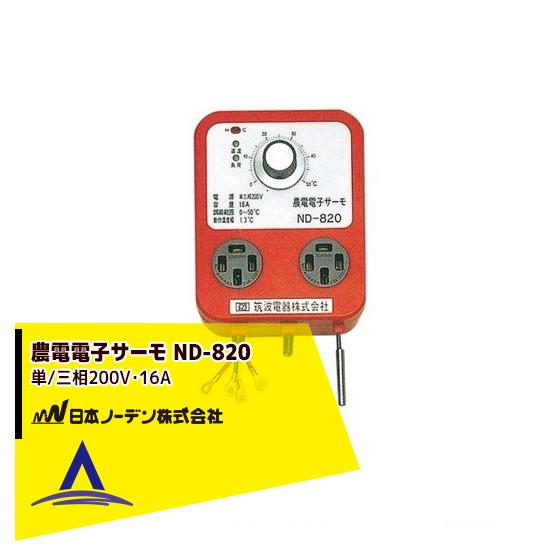 【日本ノーデン】農電電子サーモ ND-820 単/三相200V・16A