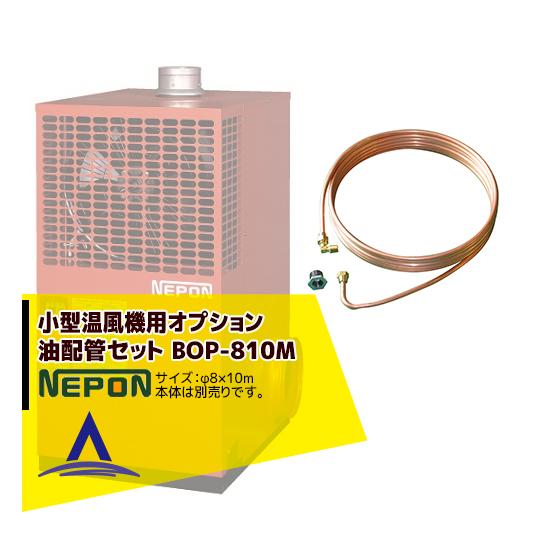 【ネポン】<オプション>施設園芸 小型温風機用 油配管セット(φ8×10m)両端フレアナット付 BOP-810M