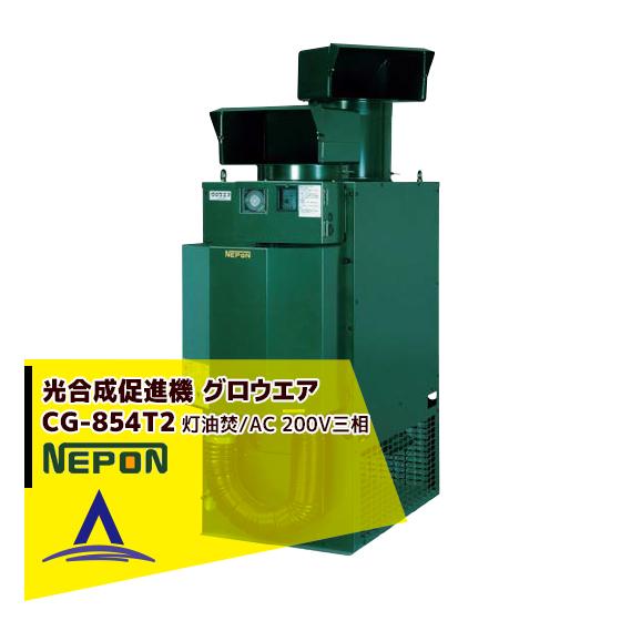 【ネポン】施設園芸 炭酸ガス発生機 グロウエア CG-854T2(灯油焚/AC 200V三相)
