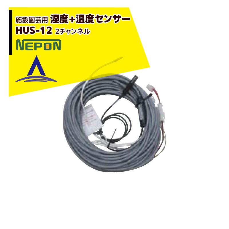 【ネポン】環境制御機器用 温度+湿度センサー単品 HUS-12