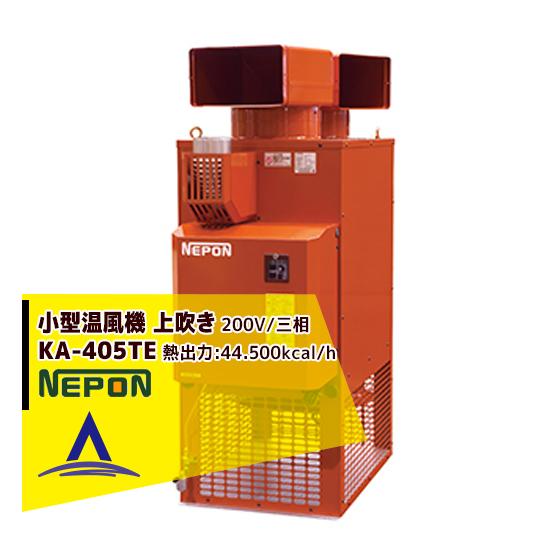 【ネポン】 小型温風機 上吹タイプ KA-405TE AC200V 三相