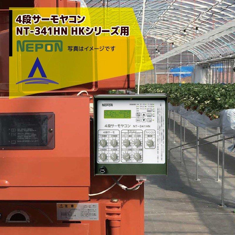 【ネポン】環境制御機器 4段サーモヤコン 多機能タイプ NT-341HN暖房用(HKシリーズ用)