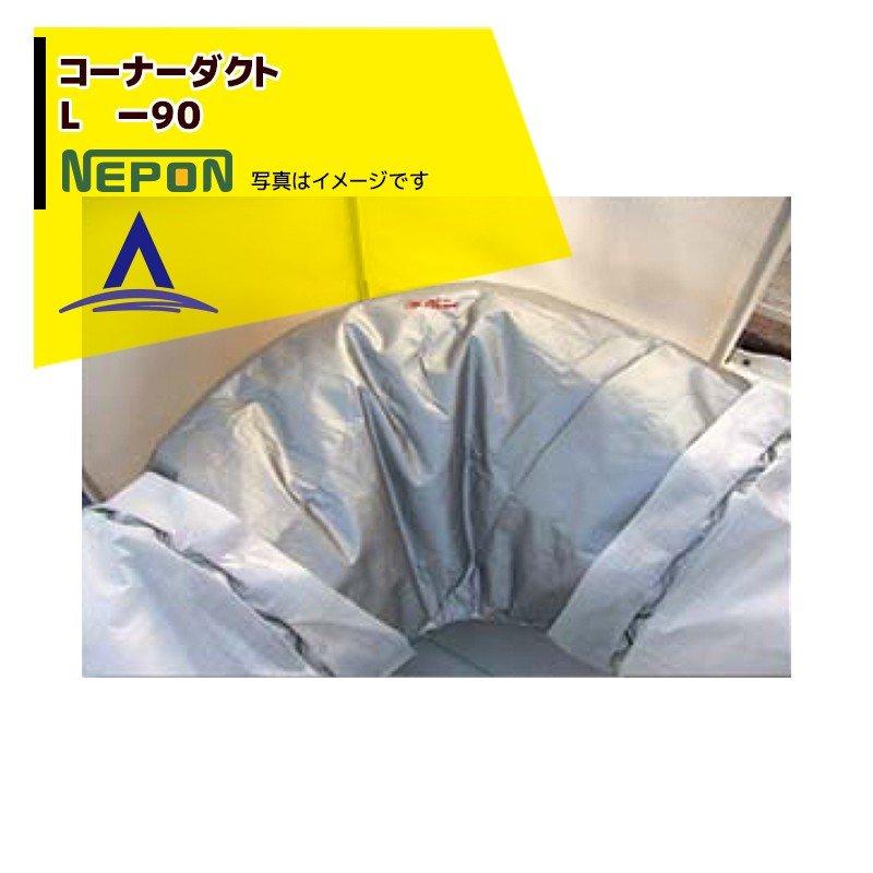 【ネポン】部品 コーナーダクト L -90 折径900用 RE0000105
