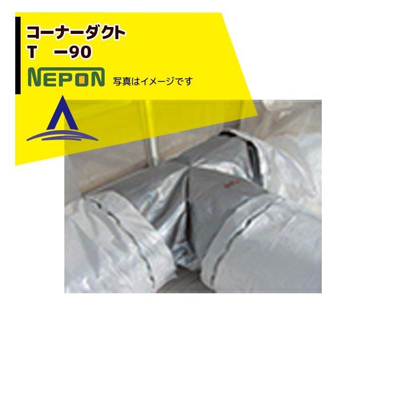 【ネポン】部品 コーナーダクト T -90 折径900用 RE0000108