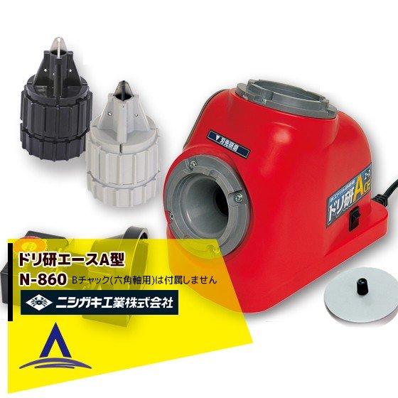 【ニシガキ】<替砥石1個set品>鉄工ドリル研磨機 ドリ研エース A型(Aチャック) N-860