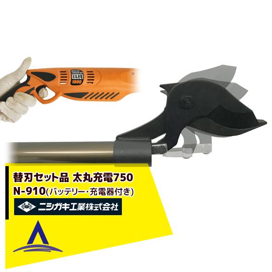 【ニシガキ】<替刃+1セット品>太丸充電750 0.75Mモデル バッテリー・充電器セット品 N-910
