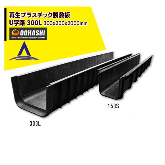 【オオハシ】再生プラスチック製U字溝 「U字路」300L 300x200x2000mm