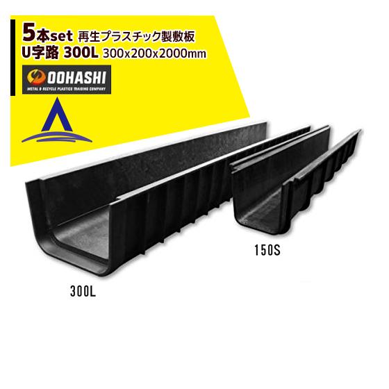 【オオハシ】<5本セット>再生プラスチック製U字溝 「U字路」300L 300x200x2000mm
