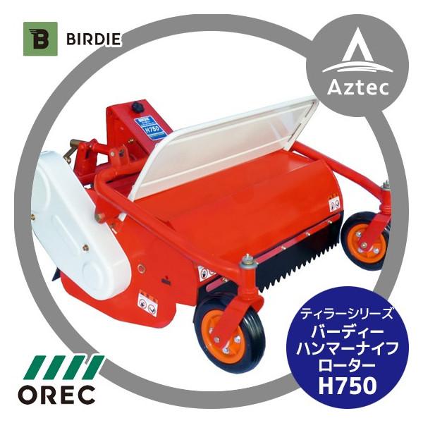 【OREC】オーレック 多目的利用型ティラーシリーズ バーディーハンマーナイフローター H750
