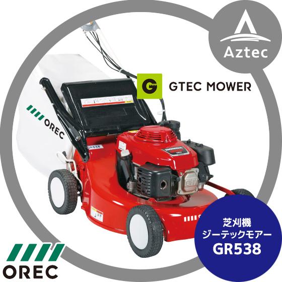 【OREC】オーレック 芝刈機 ジーテックモアー GR538
