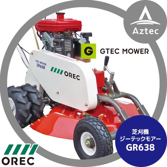 【OREC】オーレック 芝刈機 ジーテックモアー GR638