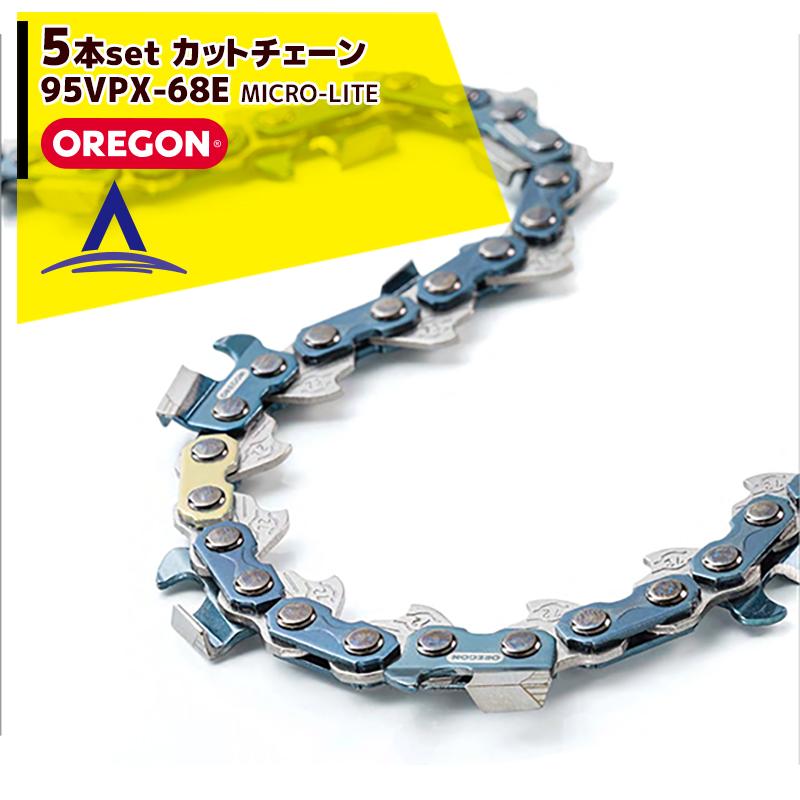 【オレゴン】<5本セット> OREGON オレゴン カットチェーン 95VPX-68E MICRO-LITE