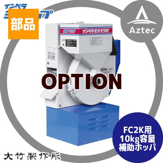 【大竹製作所】<オプション品>籾摺り機 ミニダップ FC2K 補助ホッパ