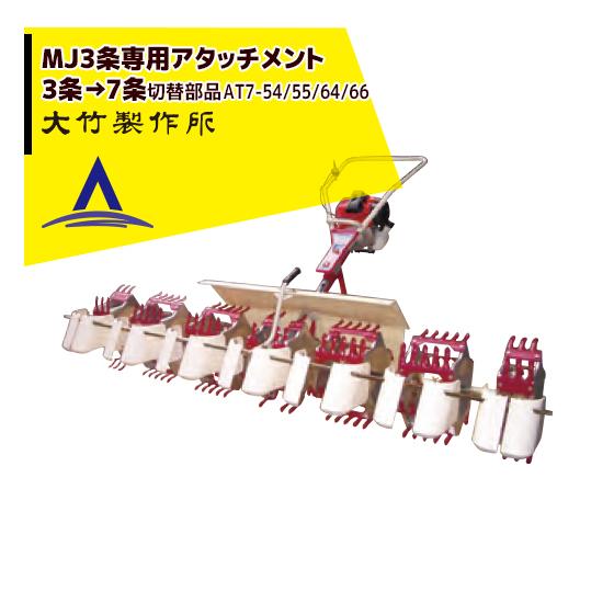 【大竹製作所】<オプション>MJ35条専用アタッチメント 5CK7J <3条から7条>