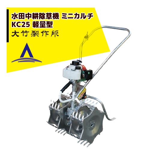 【大竹製作所】軽量型 水田中耕除草機<2条> ミニカルチ KC25
