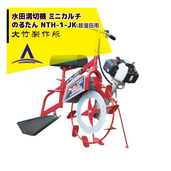 【大竹製作所】乗用溝切器 ミニカルチ のるたんEVO NTH-1<超湿田型>