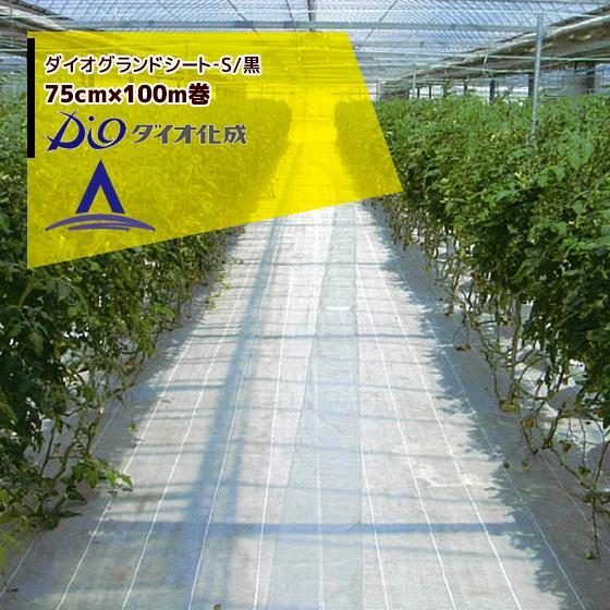 【ダイオ化成】防草シート75cm×100m巻ダイオグランドシート‐S/黒抗菌剤無し