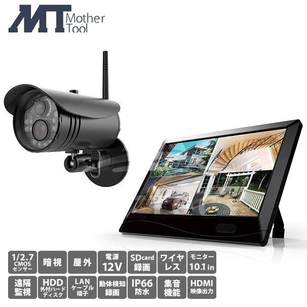 【マザーツール】ワイヤレスセキュリティカメラモニターセットMT-WCM300