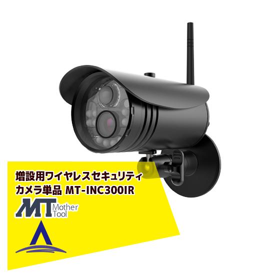 【マザーツール】増設用ワイヤレスセキュリティカメラ単品MT-INC300IR増設用カメラ