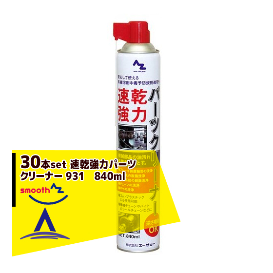 【AZパーツクリーナー】エーゼット速乾強力パーツクリーナー 931 840ml/30本セット