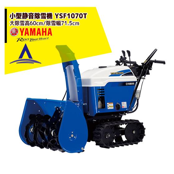 【YAMAHA】<2018-2019モデル>小型静音除雪機 YSF1070T 最大除雪高60cm/除雪幅71.5cm/15分で車25台分