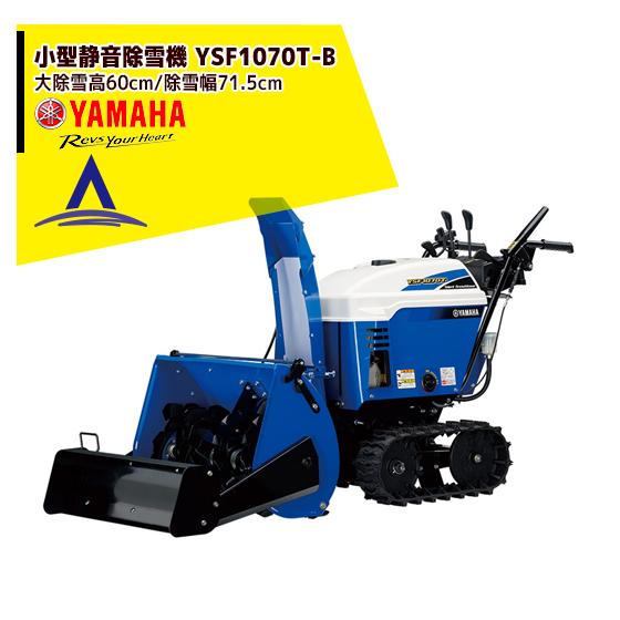 【YAMAHA】<2018-2019モデル>77.5cmブレード搭載 小型静音除雪機 YSF1070T-B 最大除雪高60cm/除雪幅71.5cm/15分で車25台分