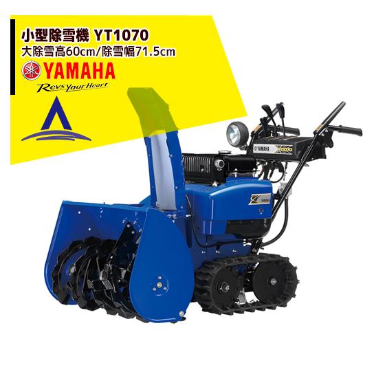 【YAMAHA】<2018-2019モデル>小型除雪機 YT1070 最大除雪高60cm/除雪幅71.5cm/15分で車25台分