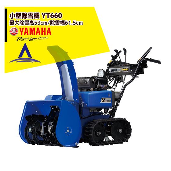好きに YAMAHA 小型除雪機|ヤマハ YAMAHA|ヤマハ 小型除雪機 YT660 最大除雪高53cm YT660/除雪幅61.5cm/15分で車15台分, カーブティックイフ:aeb78f4a --- atakoyescortlar.com