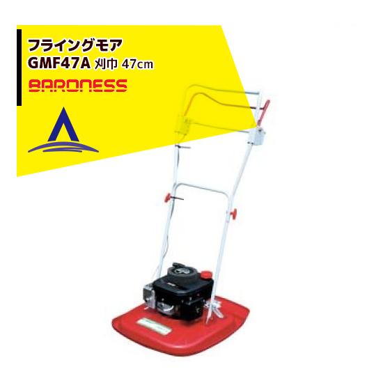 【キャッシュレス5%還元対象品!】【バロネス】芝刈機 フライングモア GMF47A(共栄社)