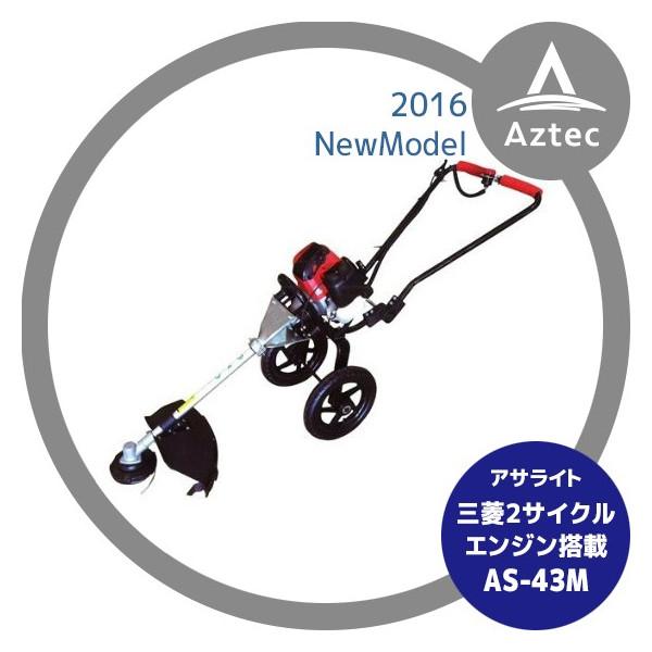 【アサライト】手押し式草刈機 VIVy 三菱メイキエンジン搭載 AS-43M