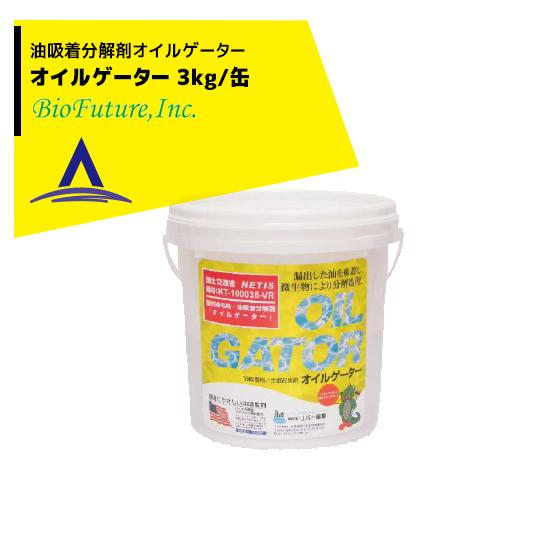 【バイオフューチャー】油吸着剤・土壌改良剤 オイルゲーター 3kg/缶(10L)