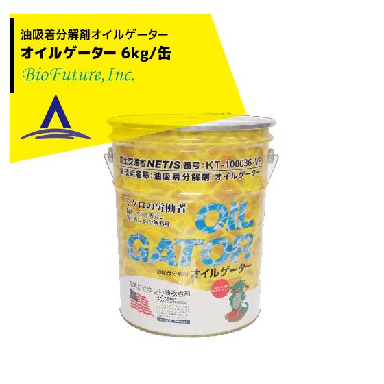 【★エントリーでP10倍★】 【バイオフューチャー】油吸着剤・土壌改良剤 オイルゲーター 6kg/缶(20L)