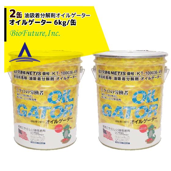 【バイオフューチャー】油吸着剤・土壌改良剤 オイルゲーター 6kg/缶 x 2個セット(20L)