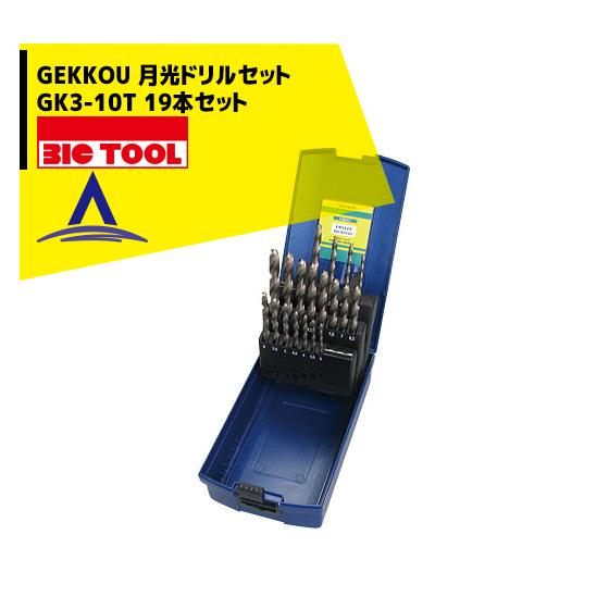 【BIG TOOL】GEKKOU 月光ドリルセット GK3-10T 19本セット