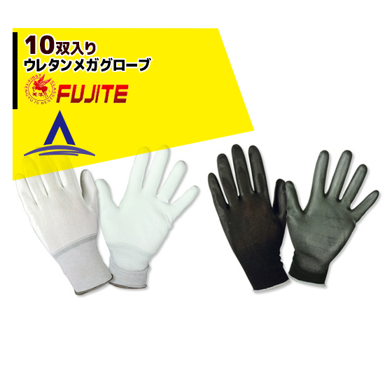 ウレタンメガグローブ 10双入り 白 黒 全国どこでも送料無料 富士手袋 手袋 スーパーセール