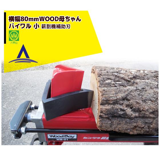 【ハリマ興産】薪割機補助刃 WOOD母ちゃん バイワル 小 ウッドボーイ用(横幅80mm)バイワル
