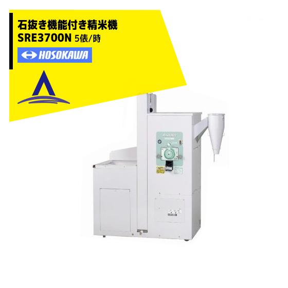 【ホソカワ】石抜き機能付き精米機 SRE3700N (三相200V仕様) 【返品不可】