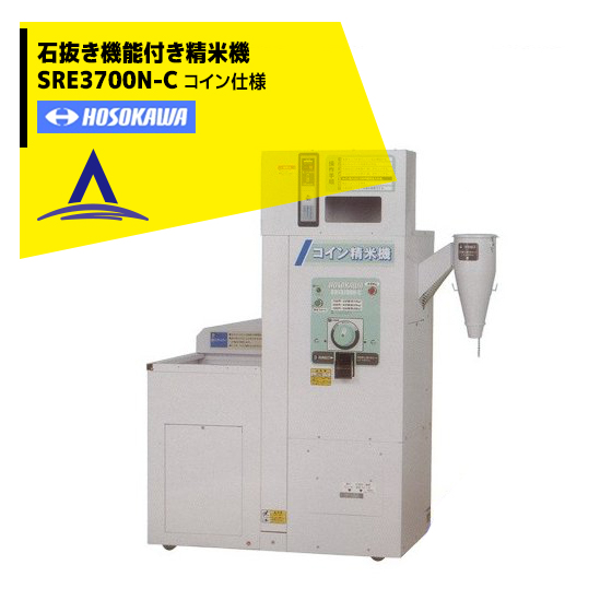 【ホソカワ】石抜き機能付き精米機 SRE3700N-C (三相200V仕様) 【返品不可】